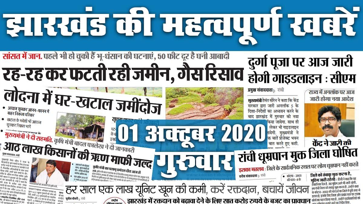 Jharkhand News, Unlock 5.0 Guidelines :  सिनेमा हाॅल, मल्टीप्लेक्स खोलने समेत दुर्गा पूजा पर गाइडलाइन आज, देखें राज्य की अन्य खबरें..