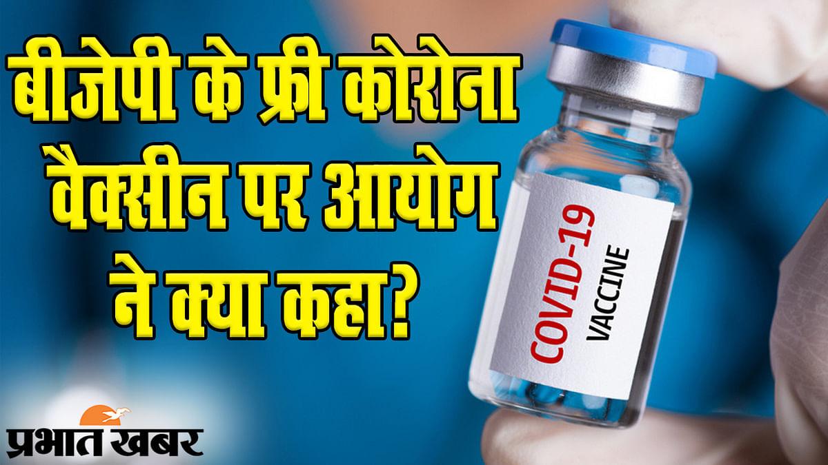 Bihar Election 2020: बीजेपी के 'फ्री कोरोना वैक्सीन' के वादे पर सियासी संग्राम के बाद चुनाव आयोग का सामने आया बयान