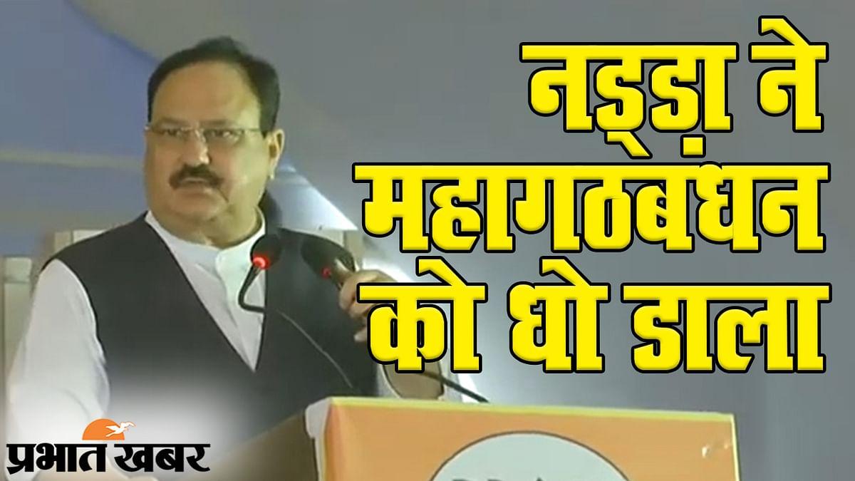 बिहार चुनाव 2020: बीजेपी अध्यक्ष जेपी नड्डा ने महागठबंधन की खोली पोल, 'लालू राज' को ऐसे किया याद