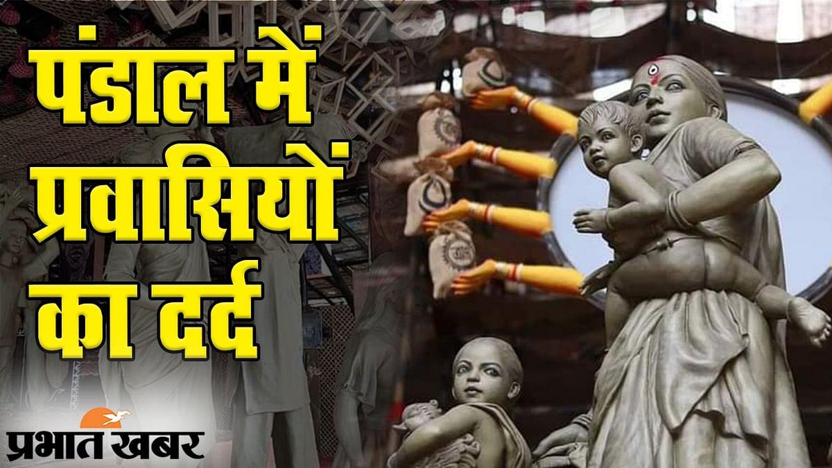 Durga Puja 2020: दुर्गा पूजा पंडालों में दिखा प्रवासी मजदूरों का दर्द