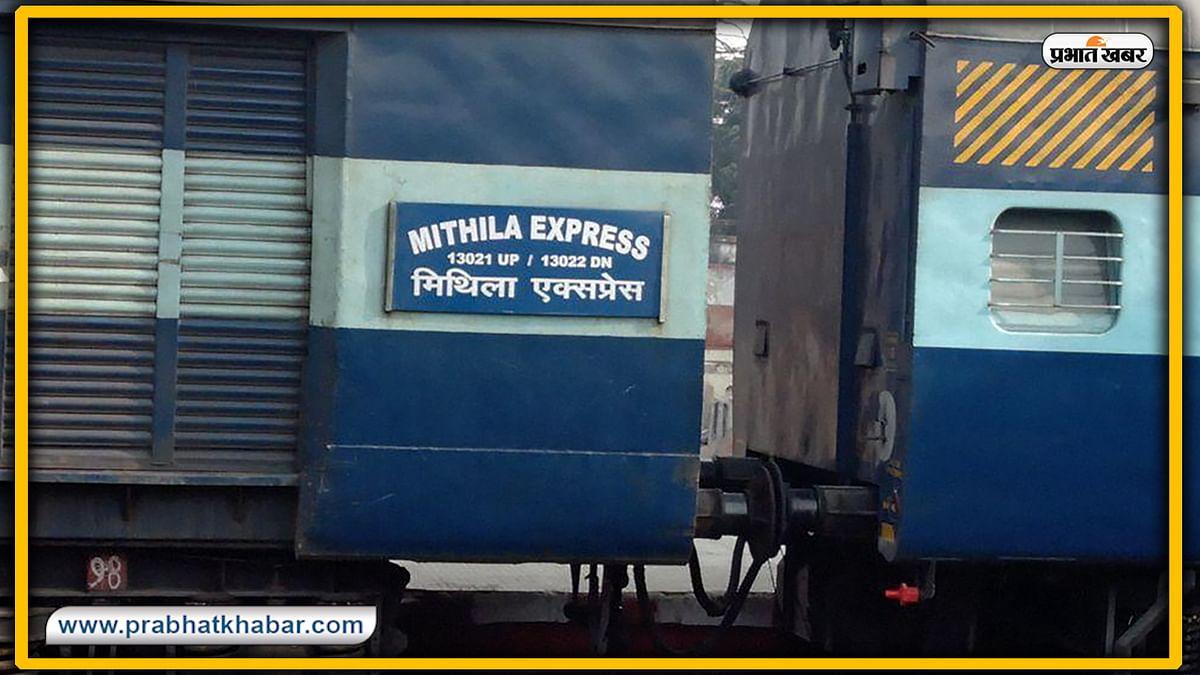 IRCTC/Indian Railway News : आज से फेस्टिवल स्पेशल ट्रेन बन कर चलेंगी मिथिला व बाघ एक्सप्रेस, बिहार, बंगाल के यात्रियों को होगा फायदा