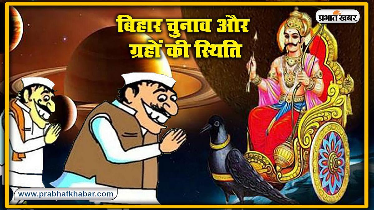 रंक से राजनेता बना सकता है शनि ग्रह, ये है Bihar Vidhan Sabha Chunav नामांकन के 10 शुभ मुहूर्त, तुला लग्न में आयेगा परिणाम