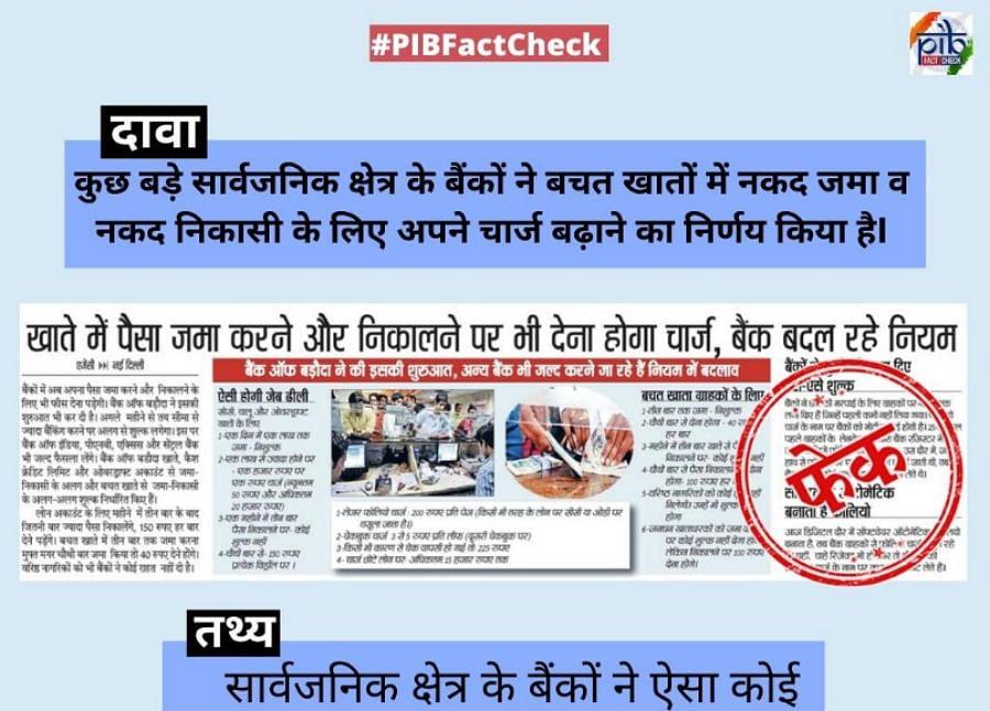 PIB Fact Check : बैंकों ने बचत खातों में नकद जमा व निकासी पर चार्ज बढ़ाने का फैसला किया?