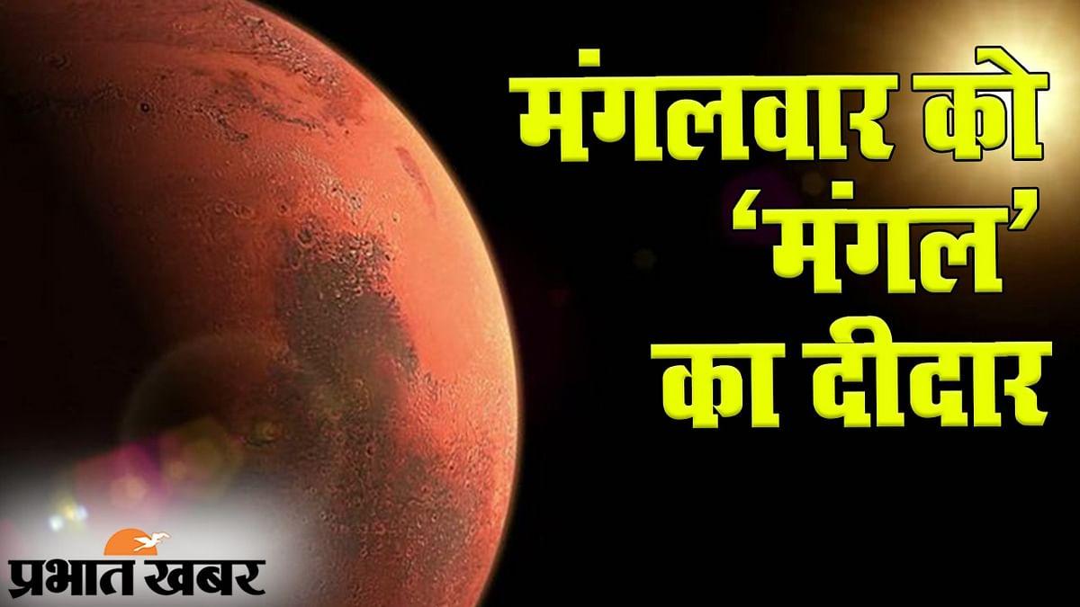 रात को सबसे बड़ा और चमकीला दिखेगा मंगल ग्रह, ये है वजह