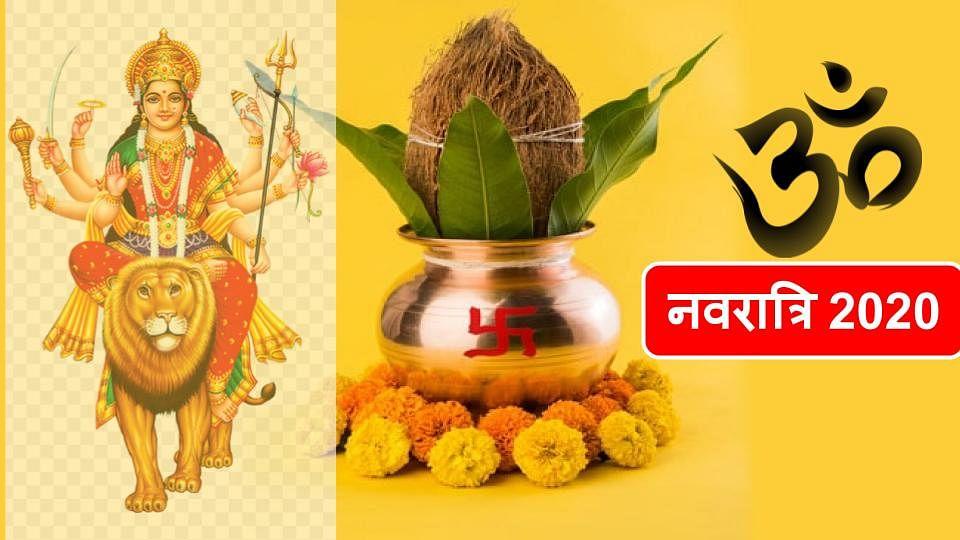Navratri 2020: दुर्गा सप्तमी, अष्टमी, नवमी और दशमी तिथि को लेकर न हो कंफ्यूज, यहां जानें क्या है सही तारीख और शुभ मुहूर्त...