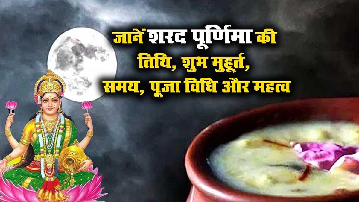 Sharad Purnima 2020: रात भर आसमान से हुई अमृत वर्षा, जानें शरद पूर्णिमा आज रात कितने बजे होगी समाप्त
