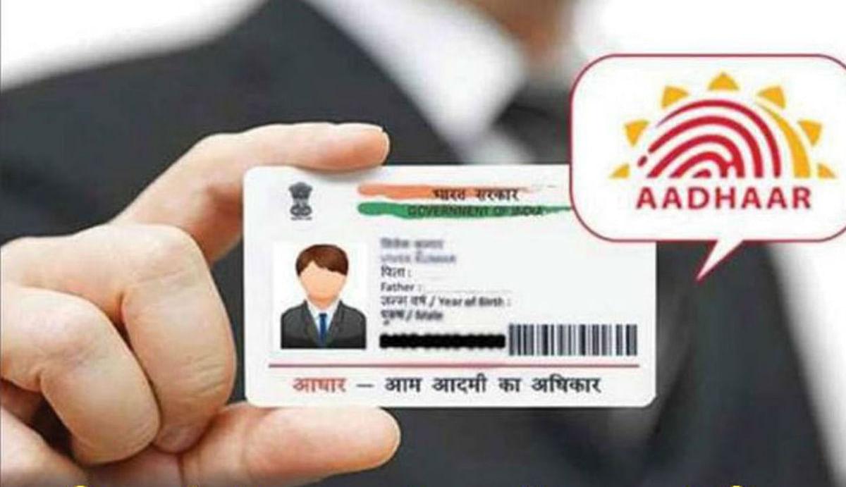 Aadhar Card News : सिर्फ एक सिग्नेचर से आधार कार्ड में बदल जाएगा आपके घर का पता, जानिए क्या है प्रक्रिया