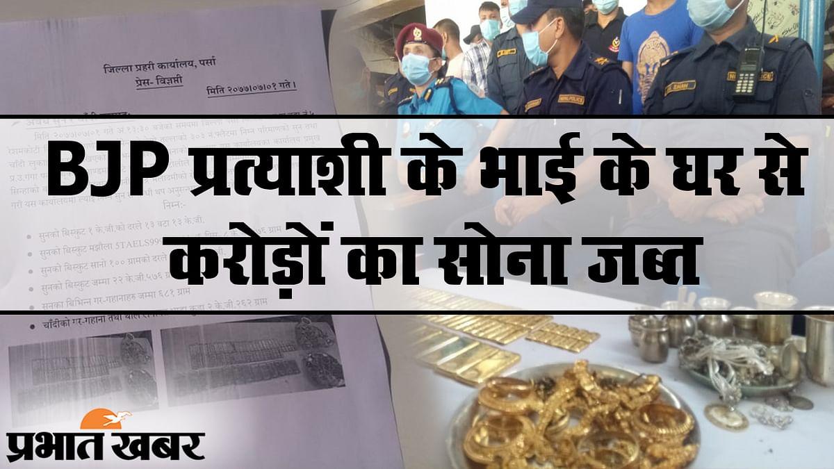 बिहार में BJP प्रत्याशी प्रमोद सिन्हा के भाई के घर से करोड़ों रुपए का सोना जब्त, क्या है माजरा?