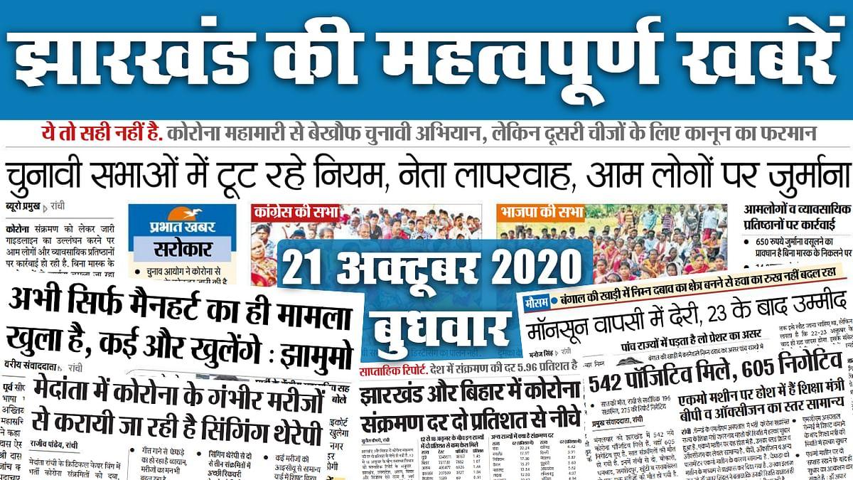 Jharkhand News : झारखंड-बिहार में कोरोना संक्रमण दर दो प्रतिशत से निचे, इधर, चुनावी सभाओं में टूट रहे नियम