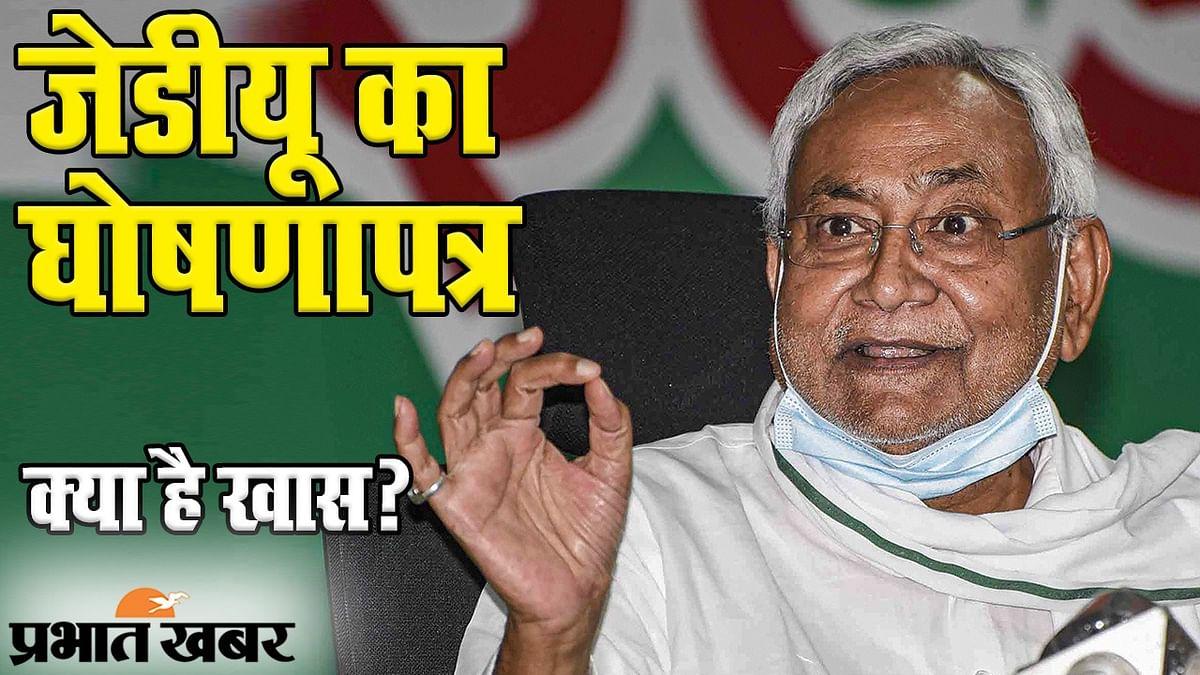 Bihar Election 2020: जेडीयू ने खोला वादों का पिटारा! घोषणापत्र में क्या है खास