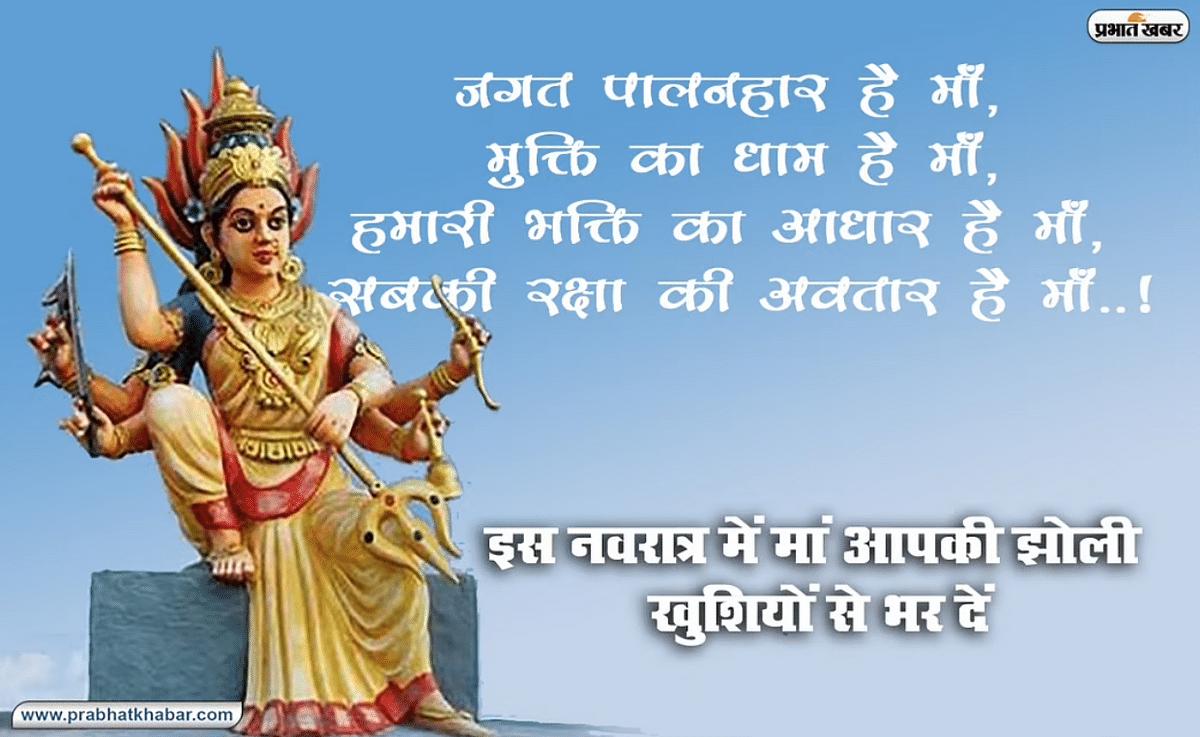 Shardiya Navratri 2020, Happy Durga Ashtami, Wishes, Quotes, Images, Sms 4