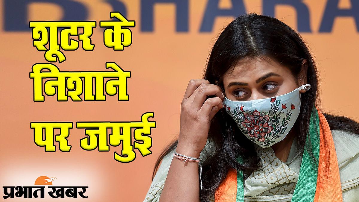 Bihar Assembly Election 2020: जमुई में तीन राजनीतिक घरानों में चुनावी युद्ध, 'शूटर' श्रेयसी सिंह लगा सकेंगी निशाना?