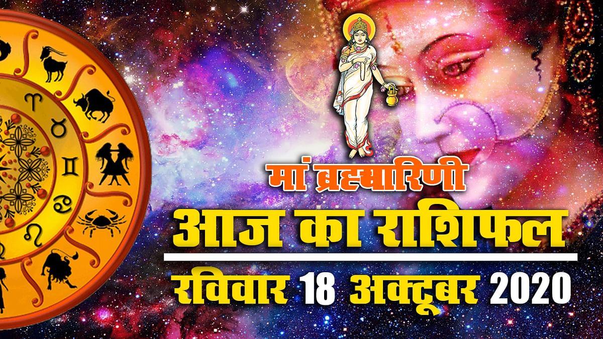 Rashifal, Navratri 2020 : मां ब्रह्मचारिणी पूजा आज, जानें मेष से मीन तक का राशिफल, शुभ मुहूर्त और पंचांग
