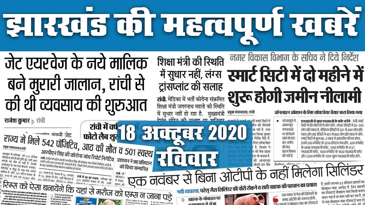 Jharkhand News : जेट एयरवेज के नये मालिक बने रांची के मुरारी जालान, इधर, शिक्षा मंत्री को लंग्स ट्रांसप्लांट की सलाह, देखें ऐसी ही अन्य महत्वपूर्ण खबरें