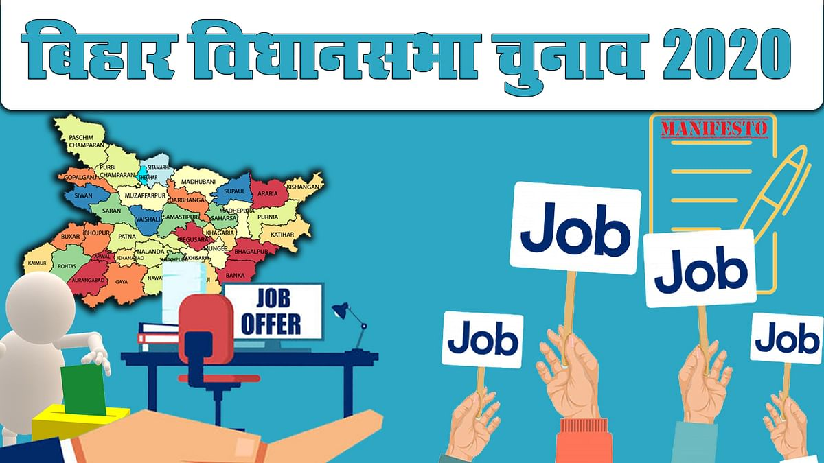 Bihar 1st Phase Election: Bihar Chunav 2020 में Naurki क्यों बन गया सबसे बड़ा मुद्दा, जानिए राज्य में क्या है बेरोजगारी की स्थिति