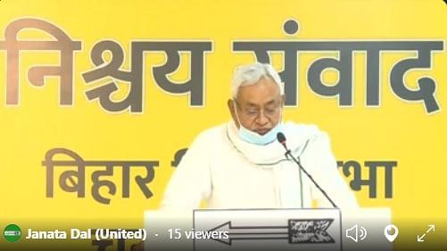 Bihar Vidhan Sabha Chunav 2020 : नीतीश की 16 को चार जनसभा, जानें किन क्षेत्रों के लिए करेंगे निश्चय संवाद
