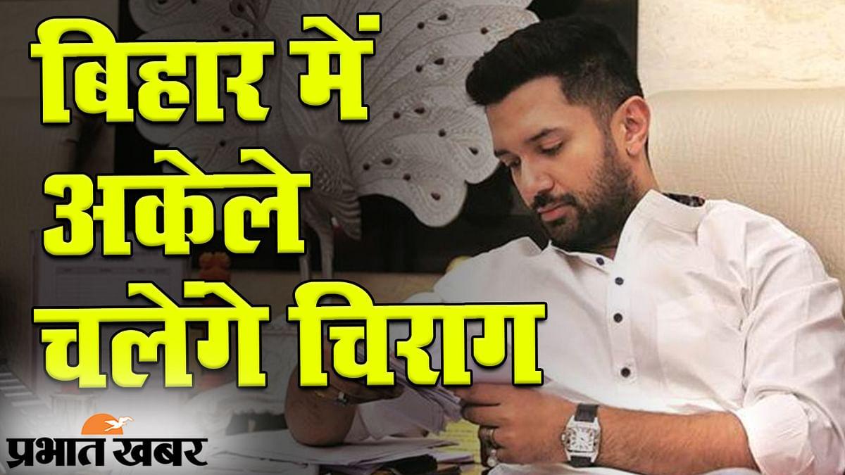 Bihar Vidhan Sabha Chunav 2020: बिहार में NDA से LJP का मोहभंग, चिराग पासवान ने अकेले चलने का लिया फैसला, कहा- सरकार बनाने में BJP का देंगे साथ