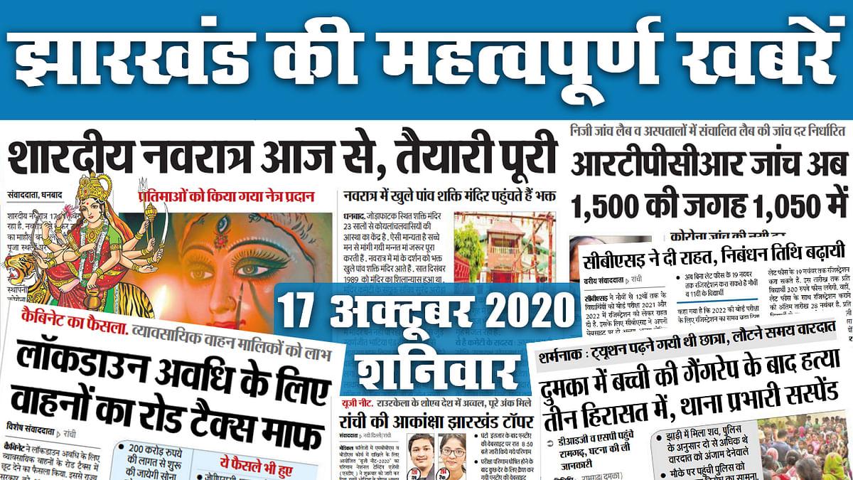 Jharkhand News, Navratri 2020 : आज नवरात्र पर झारखंड में क्या है खास खबर, कैसा मनाया जा रहा पर्व, देखें अखबार की सुर्खियां