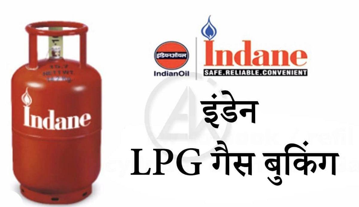 Indane Gas Booking Number: आपके पास नहीं है ये नंबर, तो घर नहीं पहुंचेगा LPG सिलिंडर