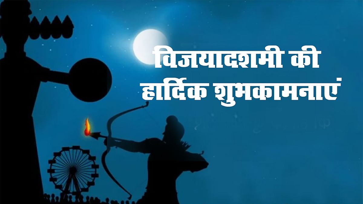Vijayadashmi Ki Shubhkamnaye, Wishes, Quotes, SMS, Messages, Images : अधर्म पर धर्म की जीत...इन शुभकामना भरे संदेशों से अपनों को करें विश, जानें शुभ मुहूर्त