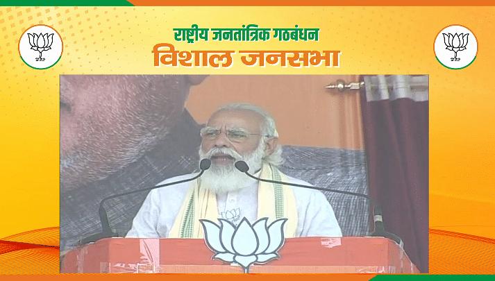 Bihar Election 2020, PM Modi Rally LIVE:  बिहार चुनाव की पहली रैली में भोजपुरी हुए पीएम मोदी, बोले- भारत के दिल बाटे बिहार, लालटेन के जमाना गईल