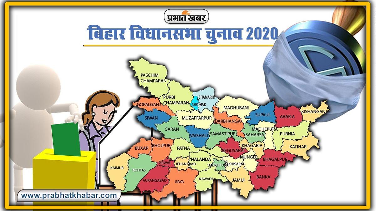 बिहार चुनाव: नाथनगर विधानसभा सीट के प्रत्याशियों को मिला चुनाव चिह्न, देखें पूरी सूची...