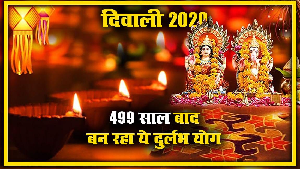 Diwali 2020 पर बन रहा ये दुर्लभ योग, 499 साल बाद दिखेगा ग्रहों का ऐसा खेल, किन्हें होगा लाभ किसे नुकसान, जानें पूजा विधि, शुभ महूर्त