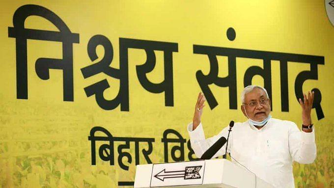 Bihar Vidhan Sabha Election 2020 : नीतीश का तेजस्वी पर वार, रोजगार देने का वादा करने वाले वेतन देने का वादा करें
