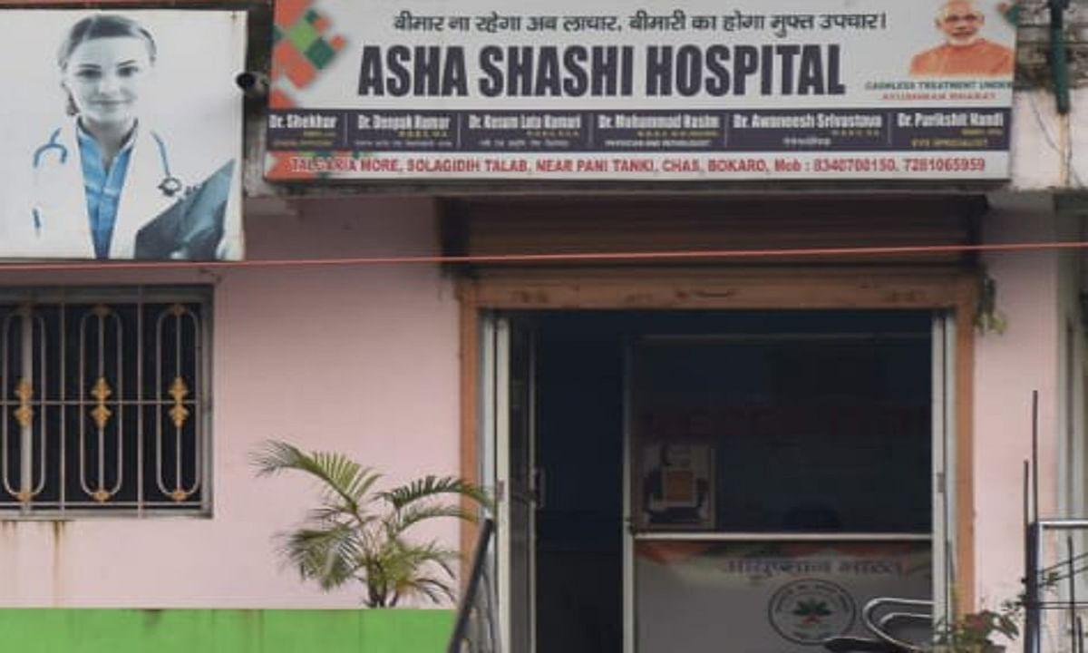 Jharkhand news : एक्सपायरी दवा मिलने पर तलगडिया में संचालि आशा शशि हॉस्पिटल प्रबंधन को मिली फटकार.