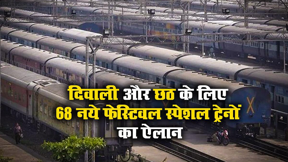 IRCTC/Indian Railways: दिवाली और छठ में चलेंगी ये 68 नयी फेस्टिवल स्पेशल ट्रेनें, देखें पूरी डिटेल ट्रेन नंबर के साथ