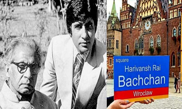 पोलैंड ने ऐसे सहेजी हरिवंश राय बच्चन की यादें, बेटे अमिताभ बच्चन की खुशी का ठिकाना नहीं