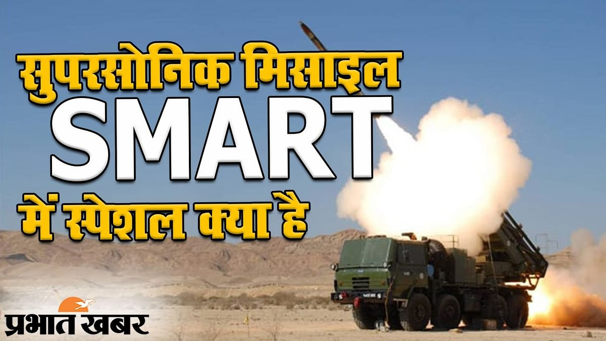 DRDO की सुपरसोनिक मिसाइल SMART की खासियत क्या है