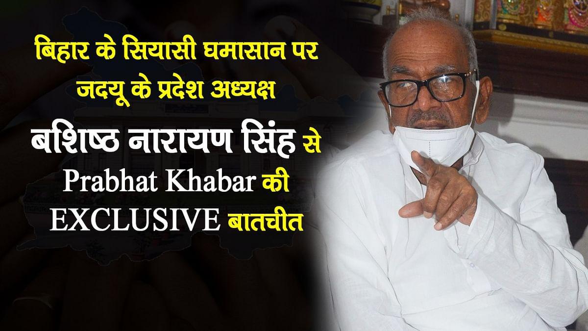 Bihar Election 2020: बिहार में जारी चुनावी घमासान पर क्या बोले JDU प्रदेश अध्यक्ष बशिष्ठ नारायण? यहां देखिए EXCLUSIVE इंटरव्यू