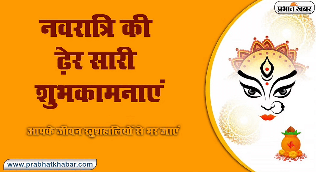 Shardiya Navratri 2020, Happy Durga Ashtami, Wishes, Quotes, Images, Sms 1