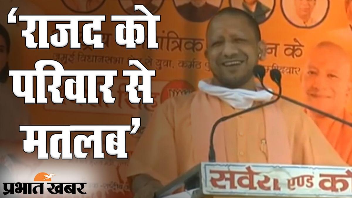 Bihar Election 2020: RJD सिर्फ एक परिवार की पार्टी, जमुई में UP के CM योगी आदित्यनाथ ने महागठबंधन को ऐसे घेरा
