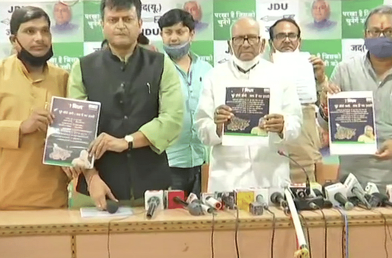 Bihar Election 2020, Live Update: JDU ने जारी किया घोषणा पत्र