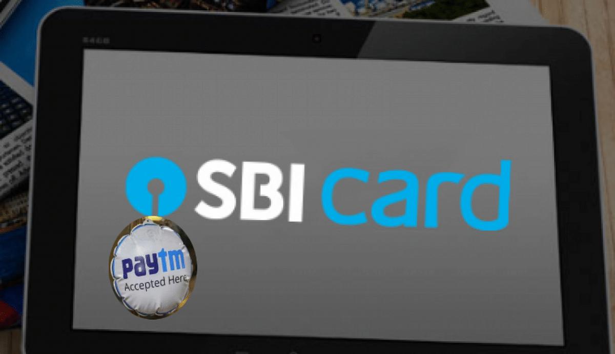 SBI Card ने पेटीएम के साथ मिलकर लॉन्च किया दो नया क्रेडिट कार्ड, जानिए क्या है ऑफर