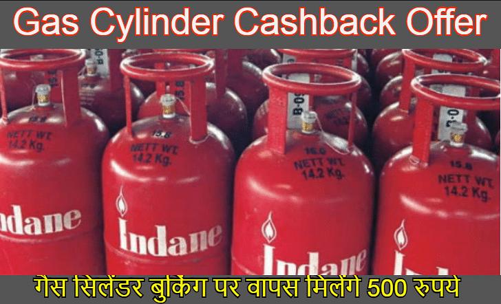 HP, Bharat Gas और Indane रसोई गैस सिलिंडर बुकिंग पर यहां मिलेगा 500 रुपये तक का कैशबैक