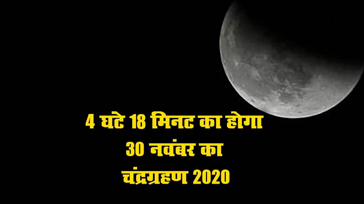 Chandra Grahan 2020 Date, Timings in India: आकाश में लग चुका है इस साल का आखिरी चंद्रग्रहण, इस दौरान रखना चाहिए ये सावधानियां...