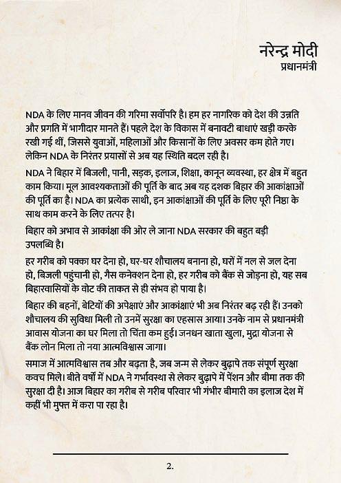 Bihar Chunav: चुनाव प्रचार के अंतिम दिन PM Modi ने बिहार के नाम लिखा पत्र, जनता से की ये अपील