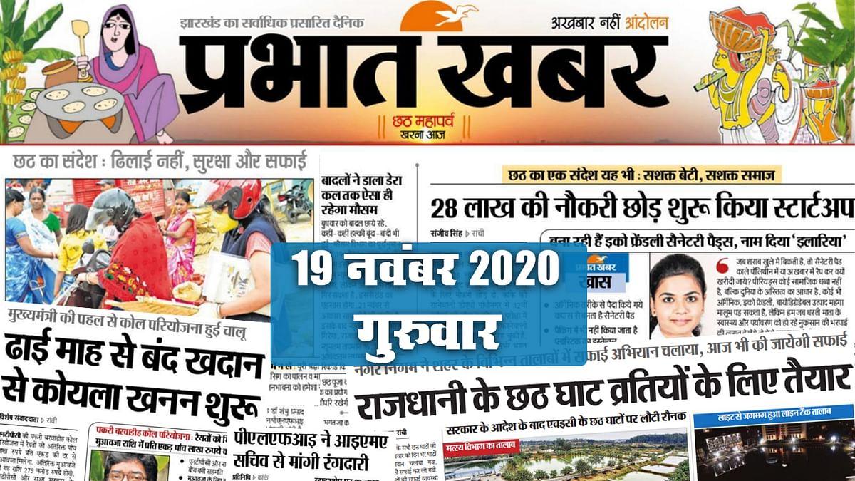 Jharkhand News, Chhath Puja 2020: बढ़ती कनकनी के बीच आज से 36 घंटे का निर्जला उपवास, छठ घाट तैयार, देखें राज्य की सभी महत्वपूर्ण खबरें