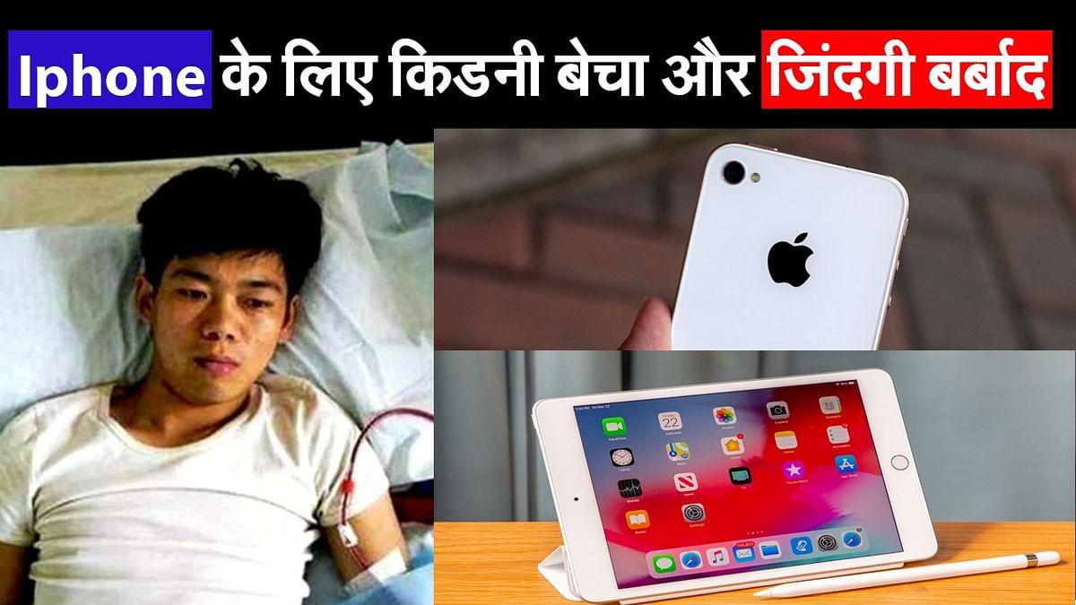 Iphone के लिए किडनी बेचा और जिंदगी बर्बाद