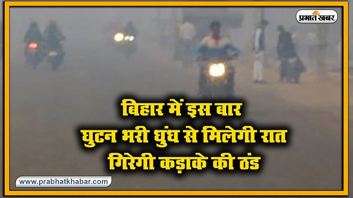 Bihar Weather Update: बिहार में सर्दी का सितम, नवंबर महीने में ही टूट गया 12 साल पुराना रिकॉर्ड, अभी और बढ़ेगी कंपकंपी