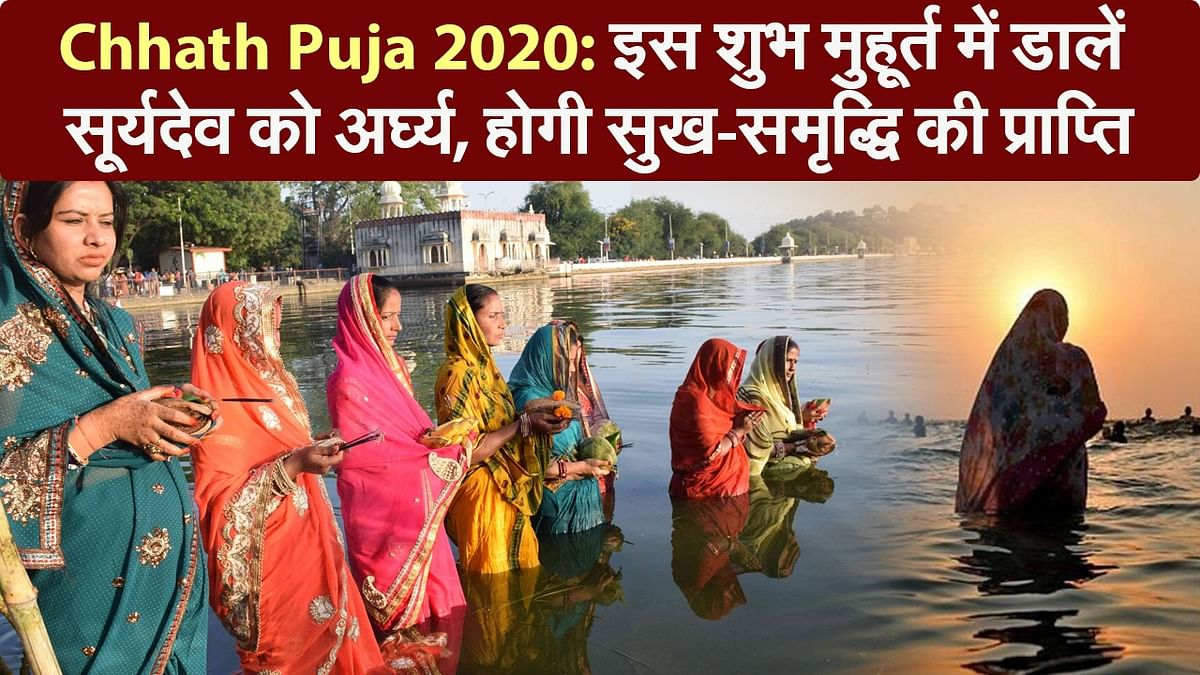 Chatth Puja 2020: इस शुभ मुहूर्त में डालें सूर्यदेव को अर्घ्य, होगी सुख-समृद्धि की प्राप्ति