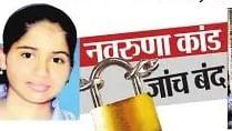 बिहार के नवरुणा कांड में CBI के फाइनल रिपोर्ट से शिकायत पक्ष नाराज, विरोध करेंगी वकील