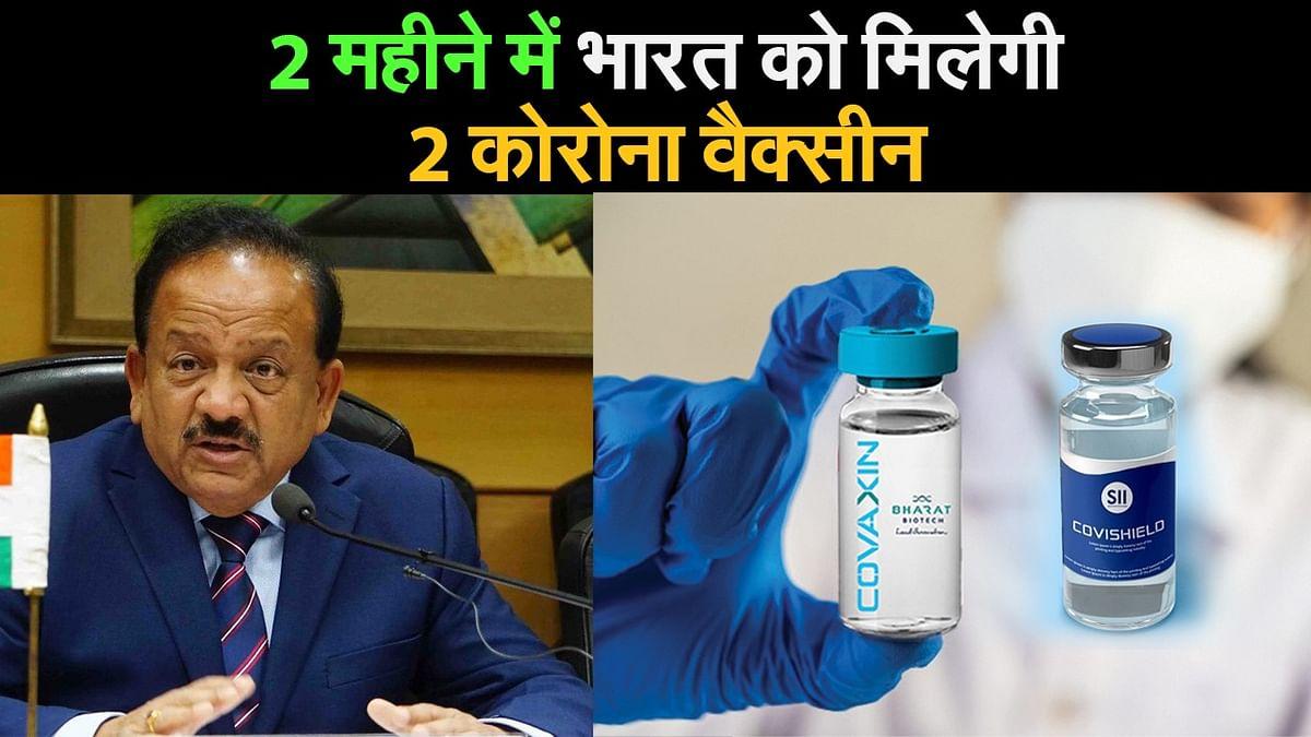 Corona Vaccine India: आने वाले 2 महीने में भारत को कौन सी 2 वैक्सीन मिलने वाली है?