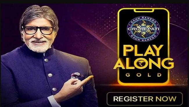 KBC Play Along : 'कौन बनेगा करोड़पति' दे रहा लखपति बनने का मौका, यहां देखें आज के विजेताओं की पूरी लिस्ट