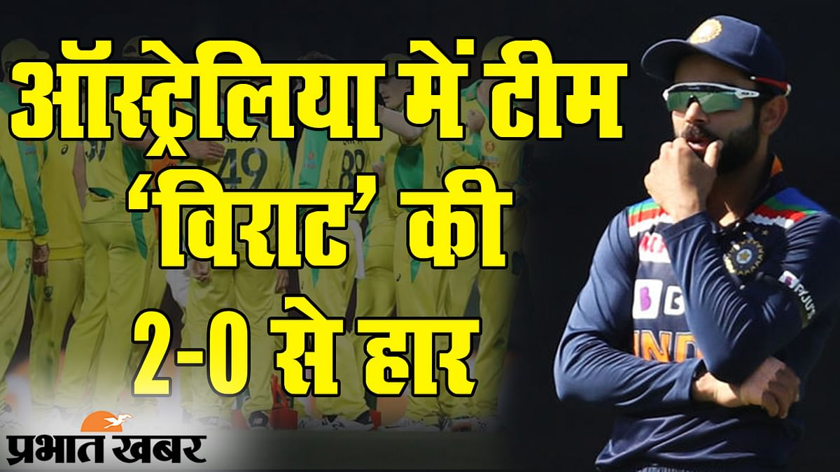 AUS Vs IND: टीम इंडिया का फ्लॉप शो, 'विराट' के वीरों की दूसरी हार, ऑस्ट्रेलिया का सीरीज पर कब्जा