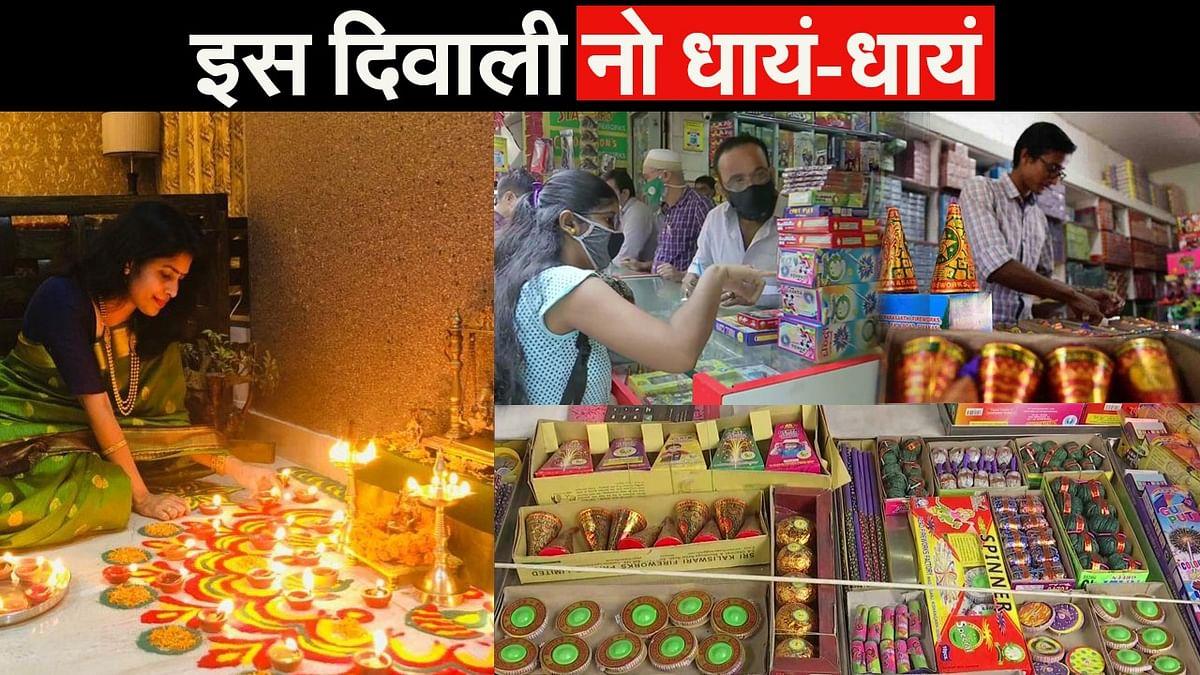 Diwali 2020: इस दिवाली नो धायं-धायं! इन राज्यों ने पटाखों पर लगाया बैन
