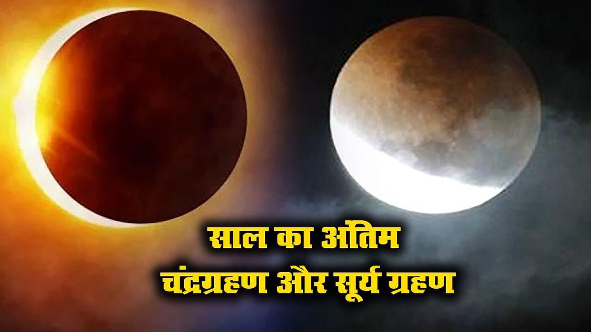 Chandra Grahan 2020: कब लग रहा है इस साल का आखिरी चंद्र और सूर्य ग्रहण, जानिए सही तारीख, समय और सूतक काल का प्रभाव...